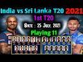 Ind Vs SL 1st T20 Playing 11 India Vs Sri Lanka T20 Series 2021 Ind Vs SL 2021