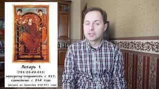 История средних веков №11: Распад империи Каролингов