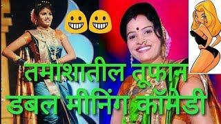 Comedy video in marathi tamasha