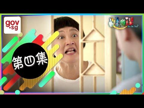 《好世谋》第四集:Ho Seh Bo Episode 4
