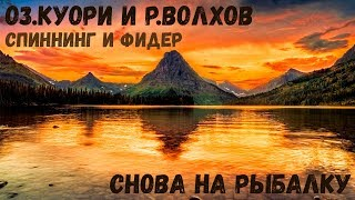 Русская Рыбалка 4 : Рыбалка на оз.Куори и р.Волхов I Спиннинг и Фидер l Стрим