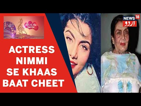 Dil Ne Phir Yaad Kiya | Interview Of  Veteran Actress Nimmi | On News18 Urdu