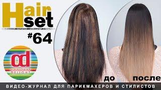 HAIR SET #64 Ombre - Highlight hair Из мелирования в растяжку цвета - RU, ENG, ESP