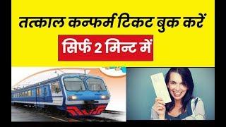 हाथो हाथ ऐसे करें रेल टिकट कन्फर्म | how to book tatkal ticket online very fast
