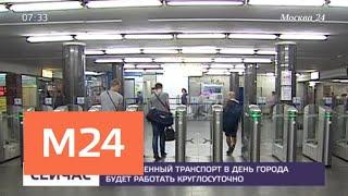 общественный транспорт в День города будет работать круглосуточно - Москва 24
