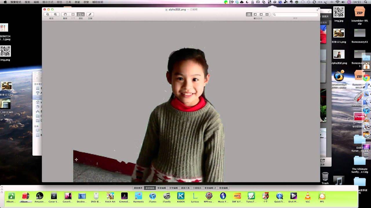 Mac 預覽程式 照片去背示範 - YouTube