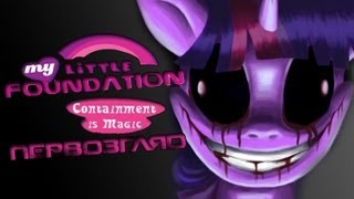 My Little Foundation: Containment is Magic - Хоррор игра про пони