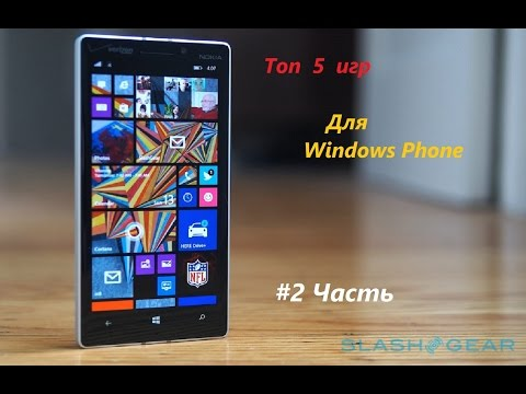 Топ 5 игр для Windows Phone #2 Часть