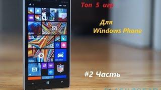 Топ 5 игр для Windows Phone #2 Часть