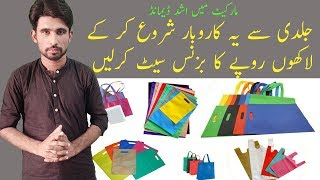 Non woven bags business in Pakistan | How to start profitable business in Pakistan