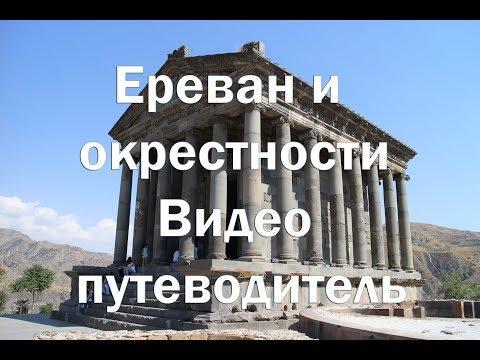 Ереван и окрестности видео экскурсия по основным достопримечательностям