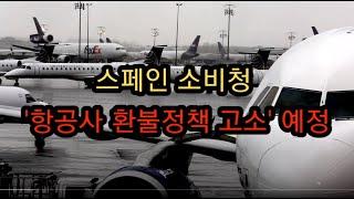 스페인 소비청 '17개 항공사 환불정책 고소&#…