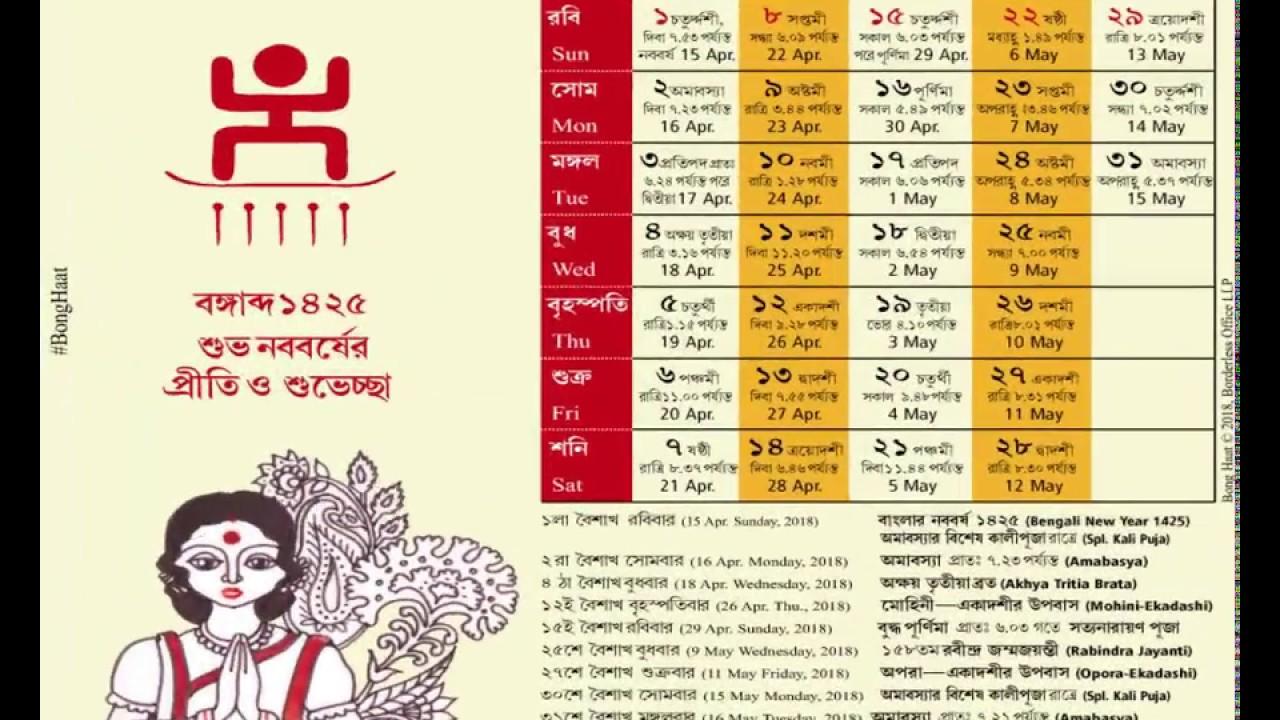 Pohela Boishakh (Bengali New Year)Calendar : বৈশাখ ১৪২৫ - Baisakh 1425