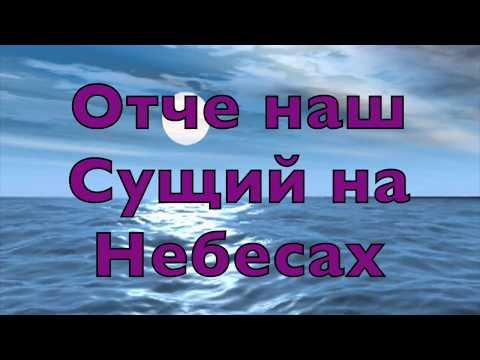 Отче наш сущий на небесах. Автор песни Лаврик Оксана г.Львов.
