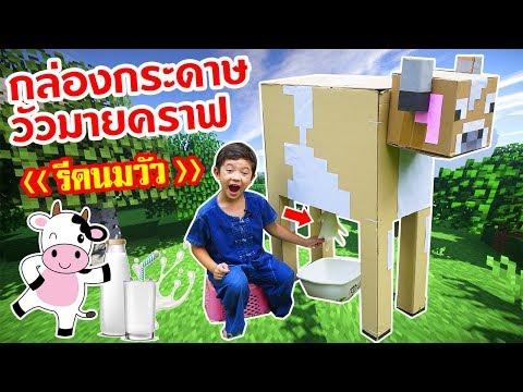 สกายเลอร์   🐮 📦 รีดนมวัวมายคราฟกล่องกระดาษ กิจกรรมสนุกๆ สุดฮา แสนน่ารัก   Milking Minecraft Cow