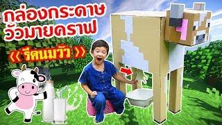 สกายเลอร์ | 🐮 📦 รีดนมวัวมายคราฟกล่องกระดาษ กิจกรรมสนุกๆ สุดฮา แสนน่ารัก | Milking Minecraft Cow