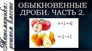 Математика. Тема дроби. Обыкновенная дробь, наглядное объяснение.