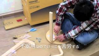 ikeaで買った椅子を組み立ててみた we tried to assemble the chair that i bought at ikea