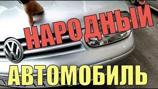 """ОСМОТР """"НАРОДНОГО"""" АВТО - VW Гольф 4, 1,6Б. 4250$ - ЭТО ЗАШКВАР! НАРОД, КУДА МЫ КАТИМСЯ???..."""