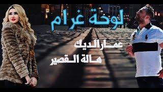 Ammar Al Deek & Hala Al Qaseer - Lawhet Gharam | عمار الديك & هالة القصير- لوحة غرام