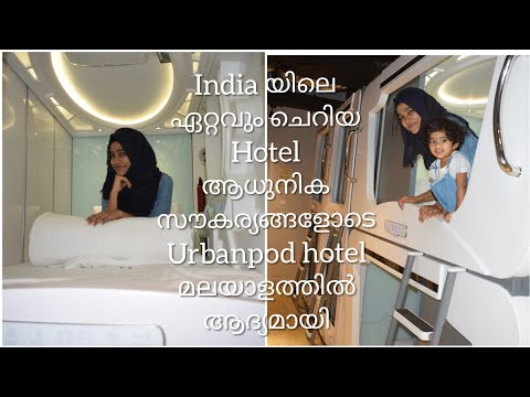 Japanese Model Pod Hotel Review|First Pod Hotel In India|Urbanpod Mumbai Andheri|capsule Hotel India