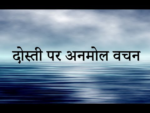 Friendship Quotes In Hindi दसत पर अनमल वचन Friendship Day Quotes By Priyanka Pathak