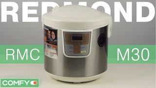 Redmond RMC-M30 - мультиварка для большой семьи - Видеодемонстрация от Comfy