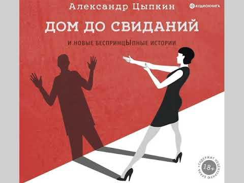 """Александр Цыпкин  """"Дом до свиданий и новые беспринцыпные истории"""""""