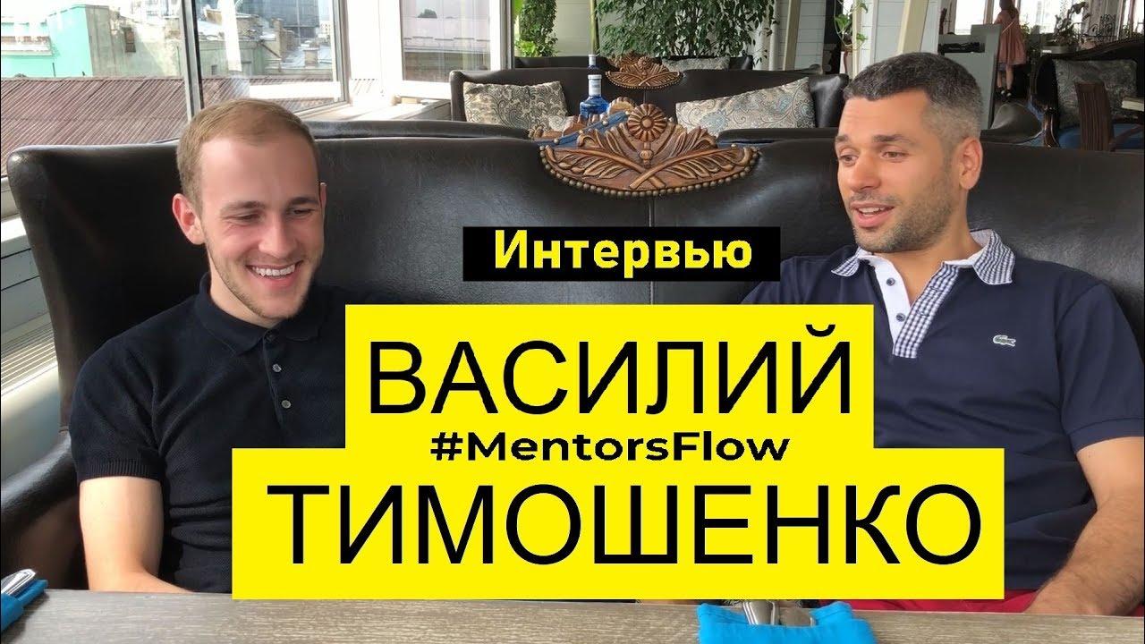 Что связывает Василия и Юлию Тимошенко? О бизнесе, прошлом и новом проекте.