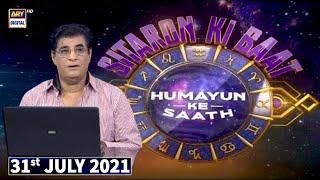 Sitaron Ki Baat Humayun Ke Saath - 31st July 2021 - ARY Digital
