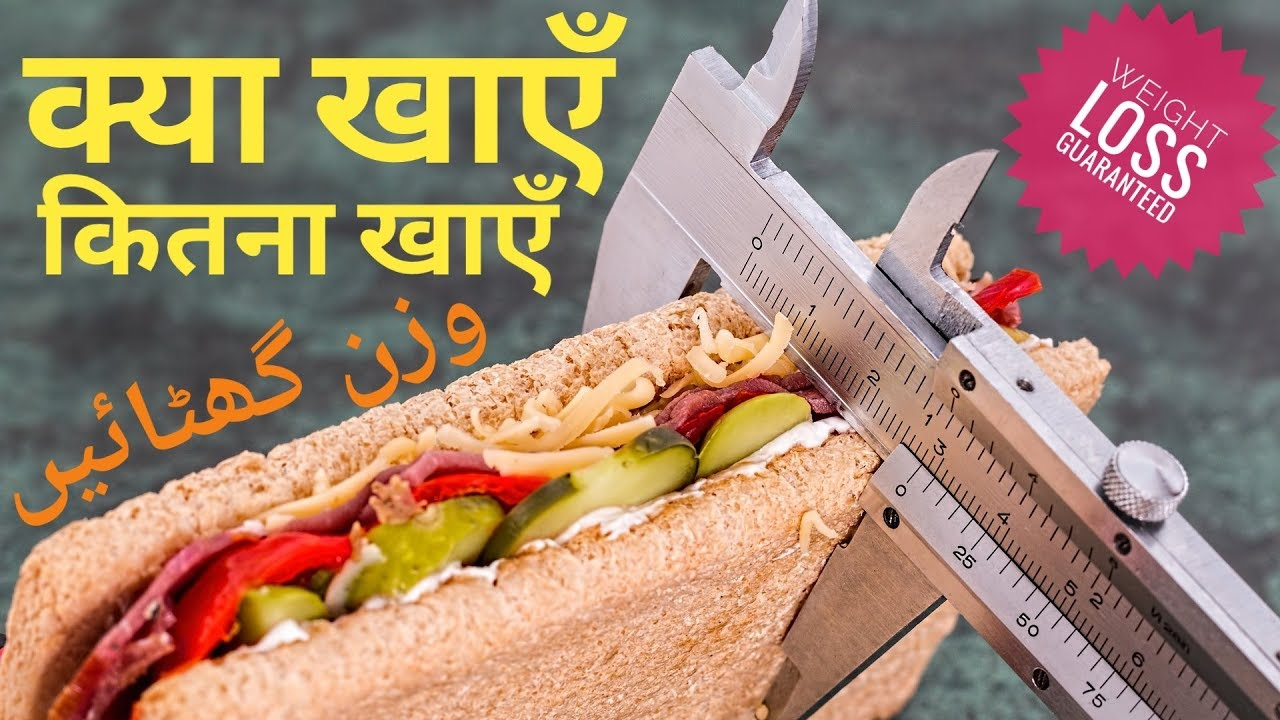 weight loss diet plan in hindi lose 3 kg in 7 days youtube