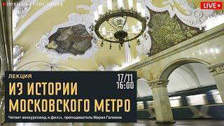 Лекция Из истории московского метро