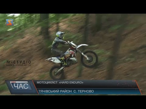 Мотоцикліст «Hard Enduro»