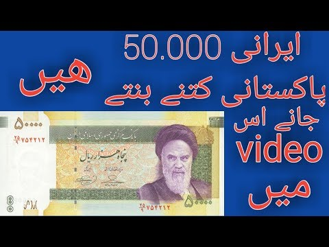 Converter Irani Reyl To Pakistan How To Check ARani 50000 To Pakistan