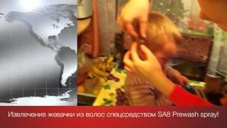 видео Как убрать жвачку с волос? 2 способа убрать жвачку с волос всего за пару минут!