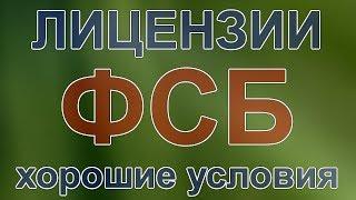 видео ходатайство для лицензии ФСБ