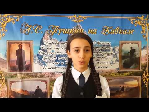 А.С.Пушкин и Кавказ