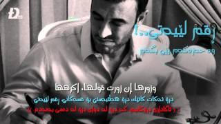 كاظم الساهر - اكرهها Kazm Sahir - Akrahoha | Kurdish & Arabic Subtitle |ᴴᴰ