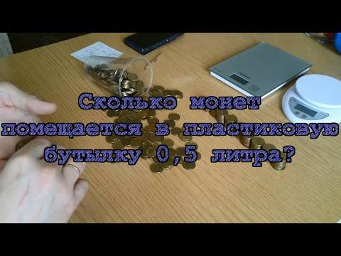 Сколько 10 рублёвых монет влезет в пластиковую бутылку 0,5 литра