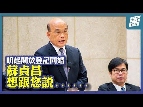 同婚專法施行 | 行政院長蘇貞昌