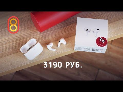 Airpods Pro за 3190 руб. — РАБОТАЮТ!