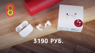 Airpods Pro за 3190 руб. - РАБОТАЮТ!