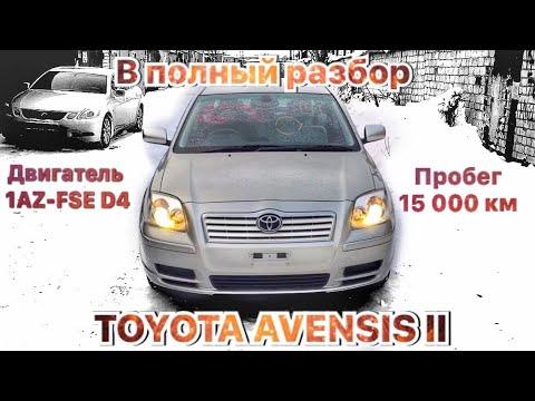 Toyota Avensis II с аукциона Японии с пробегом 15 000 км