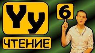 6. Английский (Правила чтения): LETTER Yy / БУКВА Yy (Max Heart)