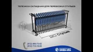 Складной стул(Складной стул, для банкета, кейтеринга, ресторана , призентаций, офиса или дачи, минимум пространства, макси..., 2012-11-09T08:12:49.000Z)