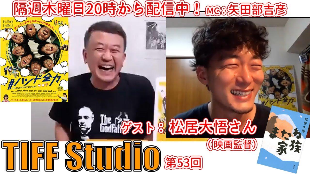 加藤清史郎さん主演『#ハンド全力』松居大悟監督と紹介!日本初のハンドボール映画、キャスティングに込めた想いや演出方法など、作品を全力で語っていただいたTIFF Studio第53回! MC:矢田部吉彦