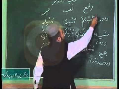 Lesson 2 Learn Arabic Grammar In Urdu اردو زبان میں عربی گرائمر