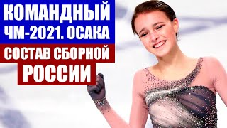 Фигурное катание 2021 Состав сборной России на командный чемпионат мира 2021 в Осаке