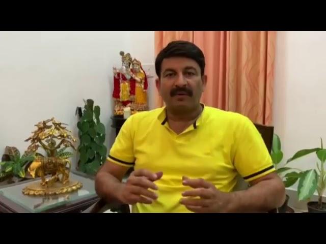 Manoj Tiwari ने क्या बोला अपने देश के लोगों को