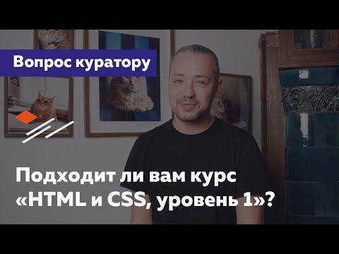 Подходит ли мне «HTML и CSS, уровень 1»? — Вопрос куратору HTML Academy